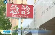 台湾列车发生出轨事故 祖籍福清的大陆配偶受重伤