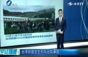 台湾铁路发生列车出轨事故