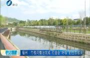福州:竹榄河整治完成 打造会