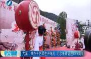 尤溪:举办千名师生开笔礼 纪念朱熹诞辰888周年