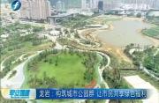 龙岩:构筑城市公园群 让市民共享绿色福利