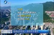 福建省财政收入保持较快增长