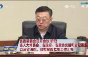 福建省委常委会召开会议