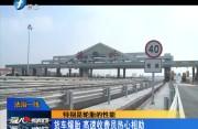 漳州:轮胎老化 货车高速公路上爆胎