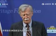 美国国家安全顾问博尔顿公布对非洲新战略