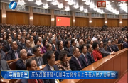 庆祝改革开放40周年大会上午在人民大会堂举行