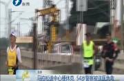 苗栗:马拉松途中心梗休克  54岁警察被送医急救