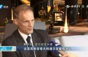 波兰驻华大使赛熙军接受本台记者专访