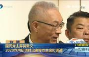 国民党主席吴敦义:2020党内初选胜出者接党主席打选战