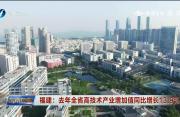 福建:去年全省高技术产业增加值同比增长13.9%