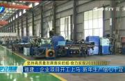 福建:企业项目开工上马 新年生产信心十足