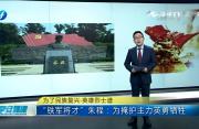 """""""铁军将才""""朱程:为掩护助力英勇牺牲"""