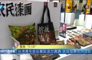 """聚焦""""5·18"""":台湾青年创业展区活力满满 创业成果引人注目"""