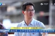 张志伟:从外交官到村书记 为的都是老百姓