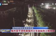 福州至平潭铁路福州火车站站改工程完成