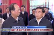福建代表团赴宁夏考察深入推进闽宁对口扶贫协作