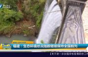 福建:生态环境状况指数继续保持全国前列