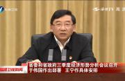 省委和省政府三季度经济形势分析会议召开 于伟国作出部署  王宁作具体安排