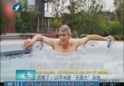 """厉害了!10平米建一个""""无限大""""泳池"""