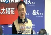 蔡正元公布黄当年鼓吹罢免影片