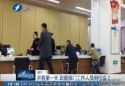福州:开假第一天 职能部门工作人员到位没?