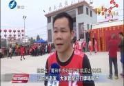 莆田:美丽乡村新风尚 文体活动庆新春