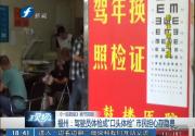 """福州:驾驶员体检成""""口头体检""""市民担心存隐患 追踪"""