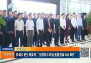 """漳州:芗城公安分局荣列""""全国职工职业道德建设标兵单位"""""""