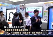 首届数字中国建设峰会举行——人社部签发第一张全国统一的电子社保卡