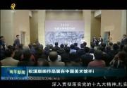 松溪版画作品展在中国美术馆开幕