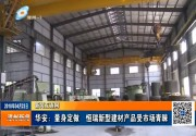 华安:量身定做 恒瑞新型建材产品受市场青睐