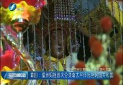 莆田:湄洲妈祖首次分灵南太平洋瓦努阿图共和国