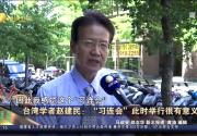 """台湾学者赵建民:""""习连会""""此时机举行很有意义"""