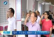 福州:不忘初心 耄耋老人圆了六十年入党梦