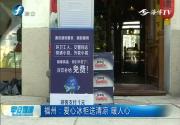 福州:爱心冰柜送清凉  暖人心