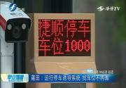 莆田:运行停车诱导系统 找车位不再难