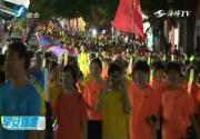 霞浦三沙:千人夜光跑 点亮不夜城