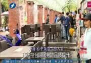 台湾观光业进入寒冬 今年至少七家大型饭店被法拍