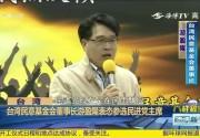 台湾民意基金会董事长游盈隆表态参选民进党主席