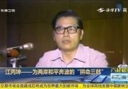 """江丙坤——为两岸和平奔波的""""拼命三郎"""""""