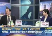 """如何看2020""""柯韩配""""获得74.2%的支持度"""