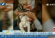 妈妈控月子中心护理师 洗澡烫伤3周婴