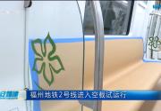 福州地铁2号线进入空载试运行
