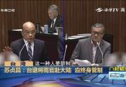 """台立法机构答询 苏贞昌:反对两岸签署""""和平协议"""""""