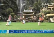 尤溪:中秋小长假  旅游景点成为游客