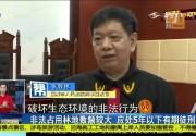 福清:非法占用林地做猪场 男子被公诉