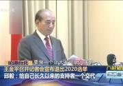 王金平宣布退出2020选举
