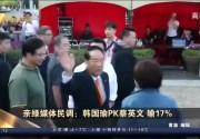 亲绿媒体民调:韩国瑜PK蔡英文 输17%