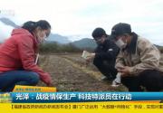 光泽:战疫情保生产 科技特派员在行动