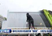 """福州生活垃圾分类运输车辆""""换新装"""":分类齐全 标识鲜明"""